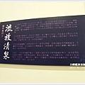 五峰清泉部落 (29)