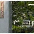 五峰清泉部落 (268)