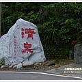 五峰清泉部落 (328)