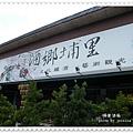 埔里酒廠 (103)