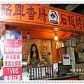 紹興香腸 (109)