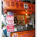 紹興香腸 (110)