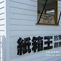 紙箱王&蜜蜂故事館 (8)