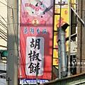溪湖香饌胡椒餅 (42)