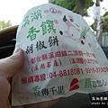 溪湖香饌胡椒餅 (52)