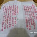 溪湖香饌胡椒餅 (62)
