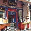 鹿港小鎮 (58)