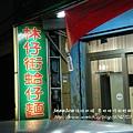 員林蛤仔麵 (37)