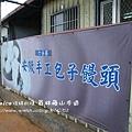 藤山步道健走 (28)