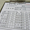 谷關行~東勢山東麵食館 294 (2)