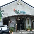 三星青蔥文化館 (6)