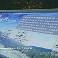 翠峰湖 (57)