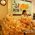 三合餅舖買燒餅 (4)