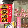 三合餅舖買燒餅 (7)
