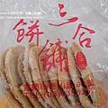 三合餅舖買燒餅 (19)