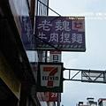 宜蘭市老魏牛肉捏麵(1)