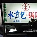 永和三全鍋貼水餃 (2)