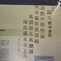 蘭陽博物館 (113)