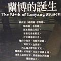 蘭陽博物館 (200)