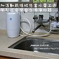 寶如家裝淨水器