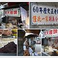 台中天天饅頭 (1)