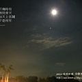 中秋卦山賞月--2
