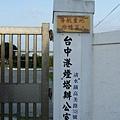 台中高美濕地 (2)