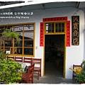 楓樹社區誠實商店 (6)