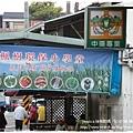 楓樹社區誠實商店 (81)