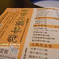 草屯阿官火鍋 (2)