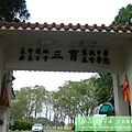 三育基督書院 (110)