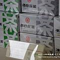 日月老茶廠 (29)