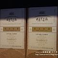 日月老茶廠 (40)
