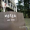 日月老茶廠 (85)