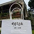 日月老茶廠 (87)