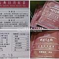 日月老茶廠 (99)