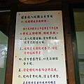 南投鹿谷內湖國小 (1211-2)