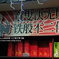 信義賞梅趣 梅子夢工廠 (77)
