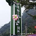 信義賞梅趣 梅子夢工廠 (83)