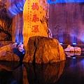 八卦山夜景水舞 (120)