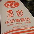 慶豐牛排 (44)