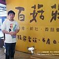 年初三新社百菇莊 (136)