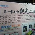 年初四虎尾興隆毛巾工廠 (16)