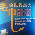 年初四虎尾興隆毛巾工廠 (49)