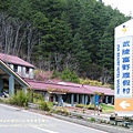 武陵賞櫻花 醫療站遊客中心前 (29)