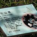 武陵賞櫻花-賞蝶賞鳥步道 (5)