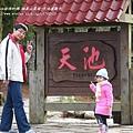 福壽山農場-天池達觀亭 (79)