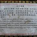 福壽山農場-天池達觀亭 (124)