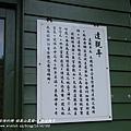 福壽山農場-天池達觀亭 (135)