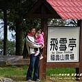 果樹觀察區鴛鴦湖步道 601 (43)